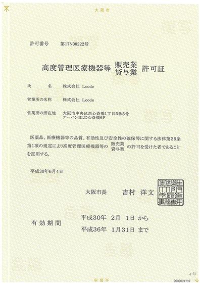 高度管理医療機器販売業許可証