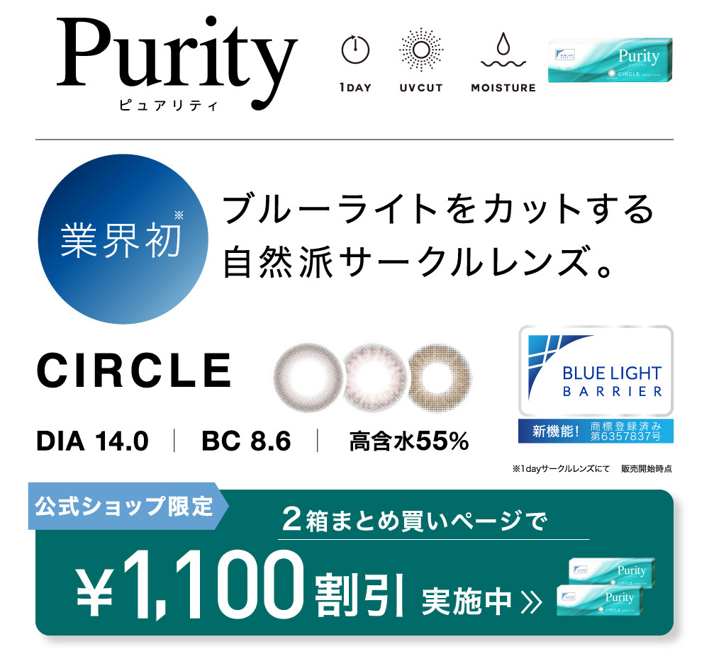 Purity CIRCLE 1day