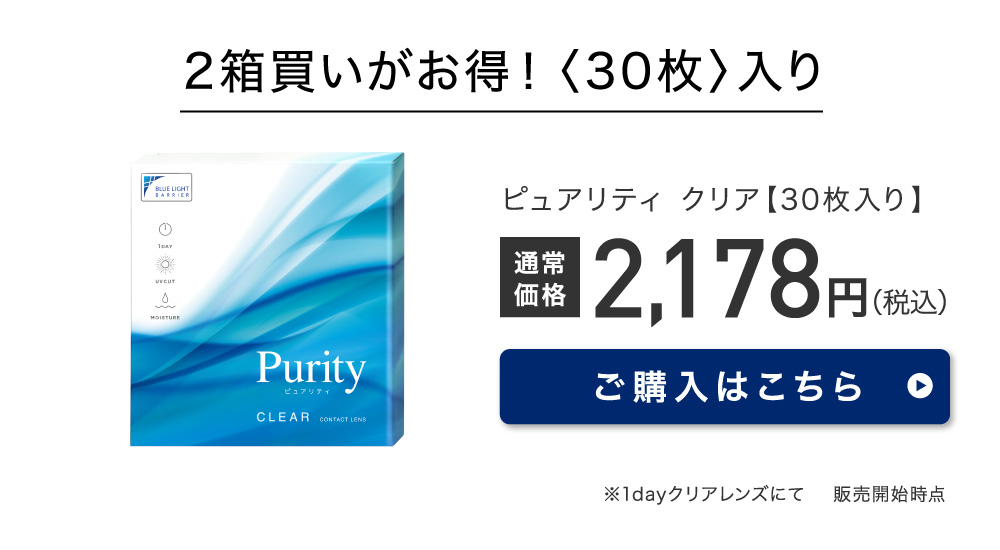 Purity CLEAR 1day