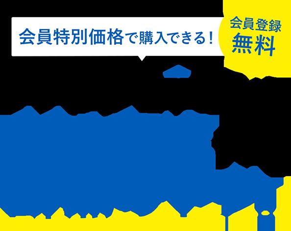 公式アプリ登場!