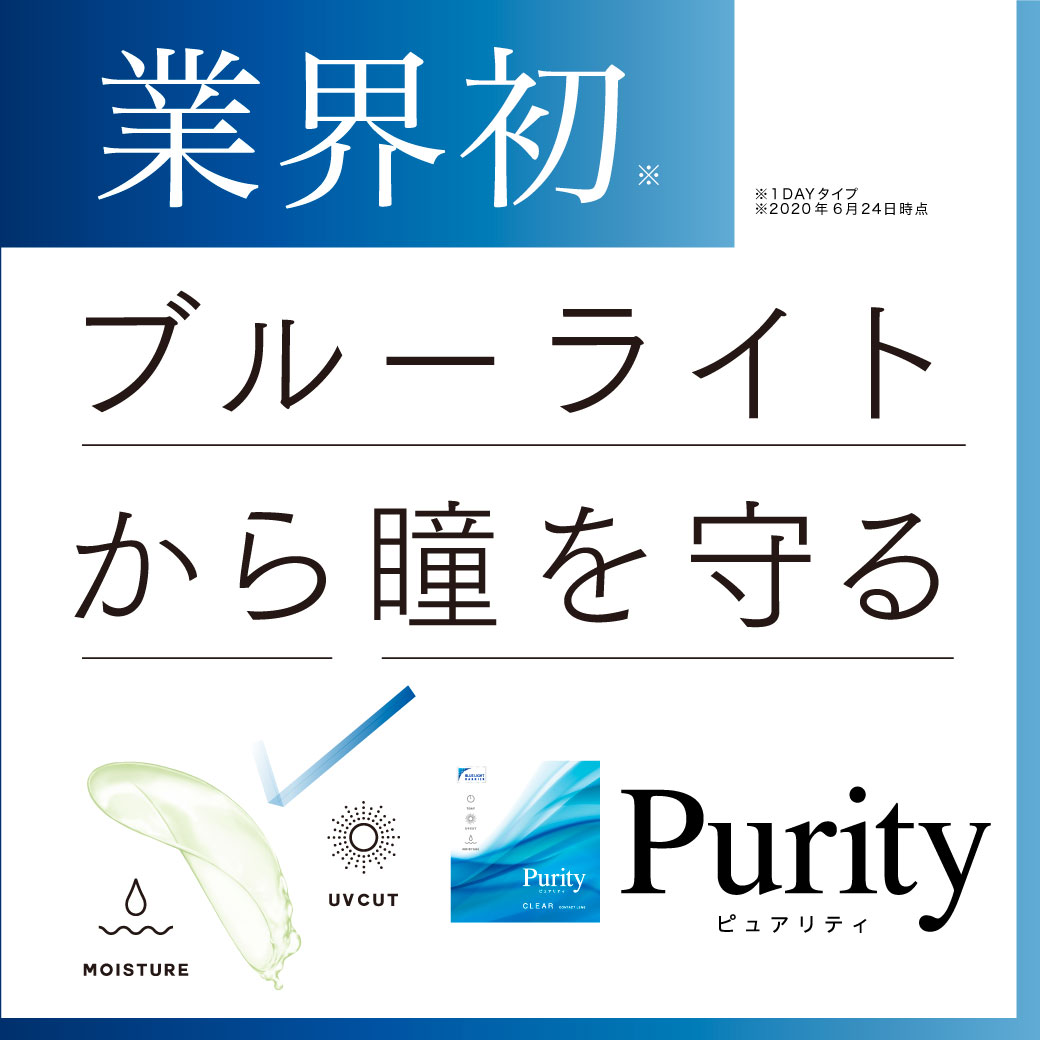 Purity 1day