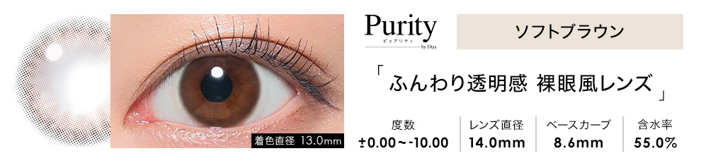 Purity CIRCLE 1day ソフトブラウン