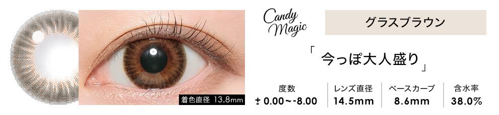 candymagic 1month グラスブラウン 1枚入り×2箱