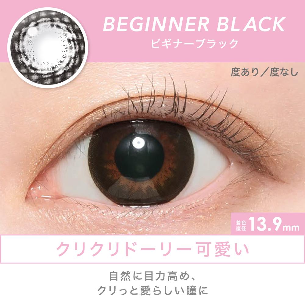BEGINNER BLACK クリクリドーリー可愛い 自然に目力高め、クリっと愛らしい瞳に