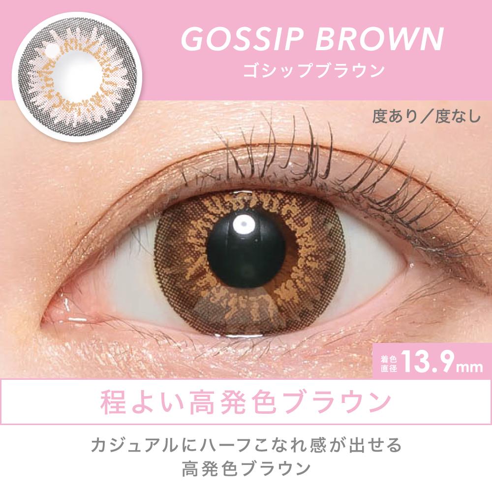 GOSSIP BROWN 程よい高発色ブラウン カジュアルにハーフこなれ感が出せる高発色ブラウン