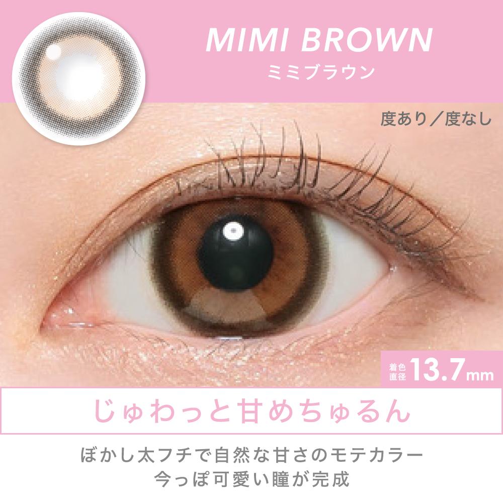 MIMI BROWN じゅわっと甘めちゅるん ぼかし太フチで自然な甘さのモテカラー 今っぽ可愛い瞳が完成