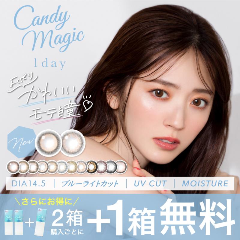 Candymagic 1day 2箱購入ごとに+1箱無料