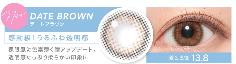 感動級!うるふわ透明感 DATE BROWN デートブラウン