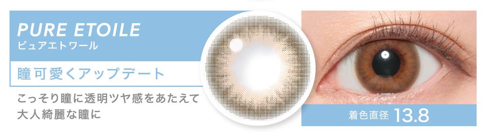 瞳可愛くアップデート PURE ETOILE ピュアエトワール