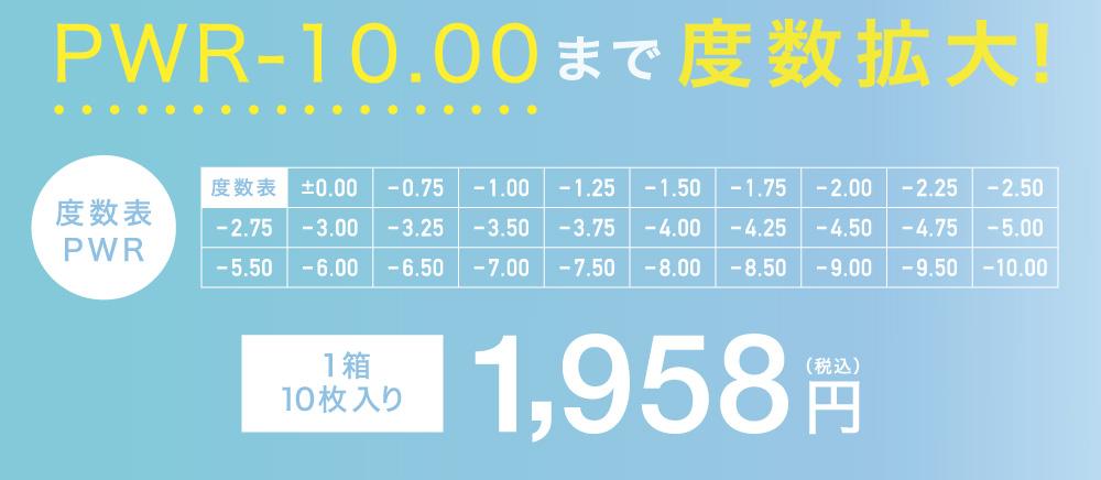 PWR-10.00まで度数拡大!1箱10枚入り1,958円(税込)