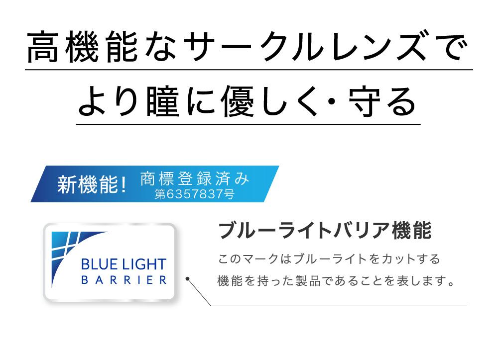 高機能なサークルレンズでより瞳に優しく・守る 新機能!ブルーライトバリア機能