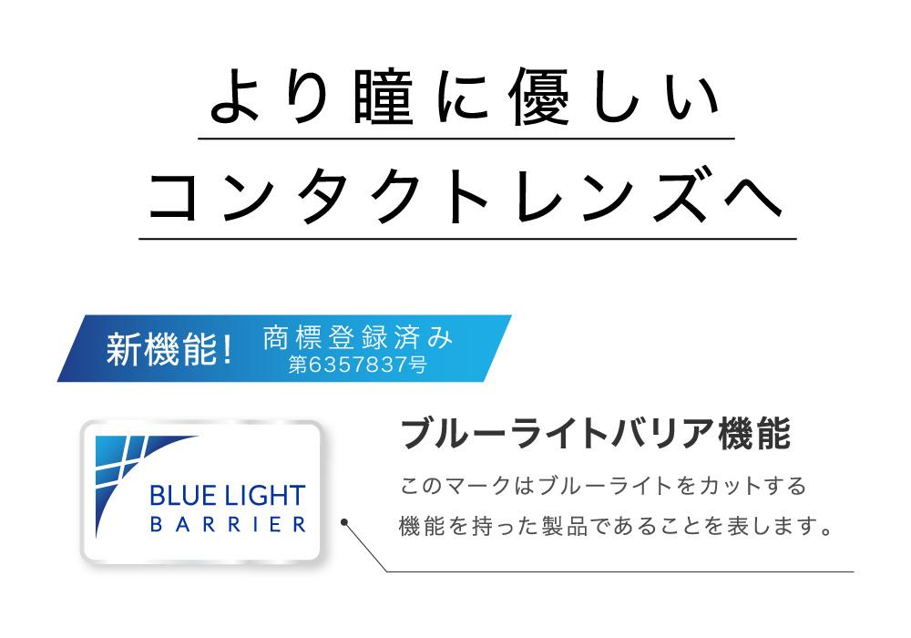 より瞳に優しいコンタクトレンズへ 新機能 ブルーライトバリア機能