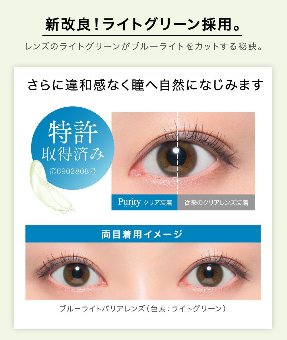 新改良!ライトグリーン採用。さらに違和感なく瞳へ自然になじみます