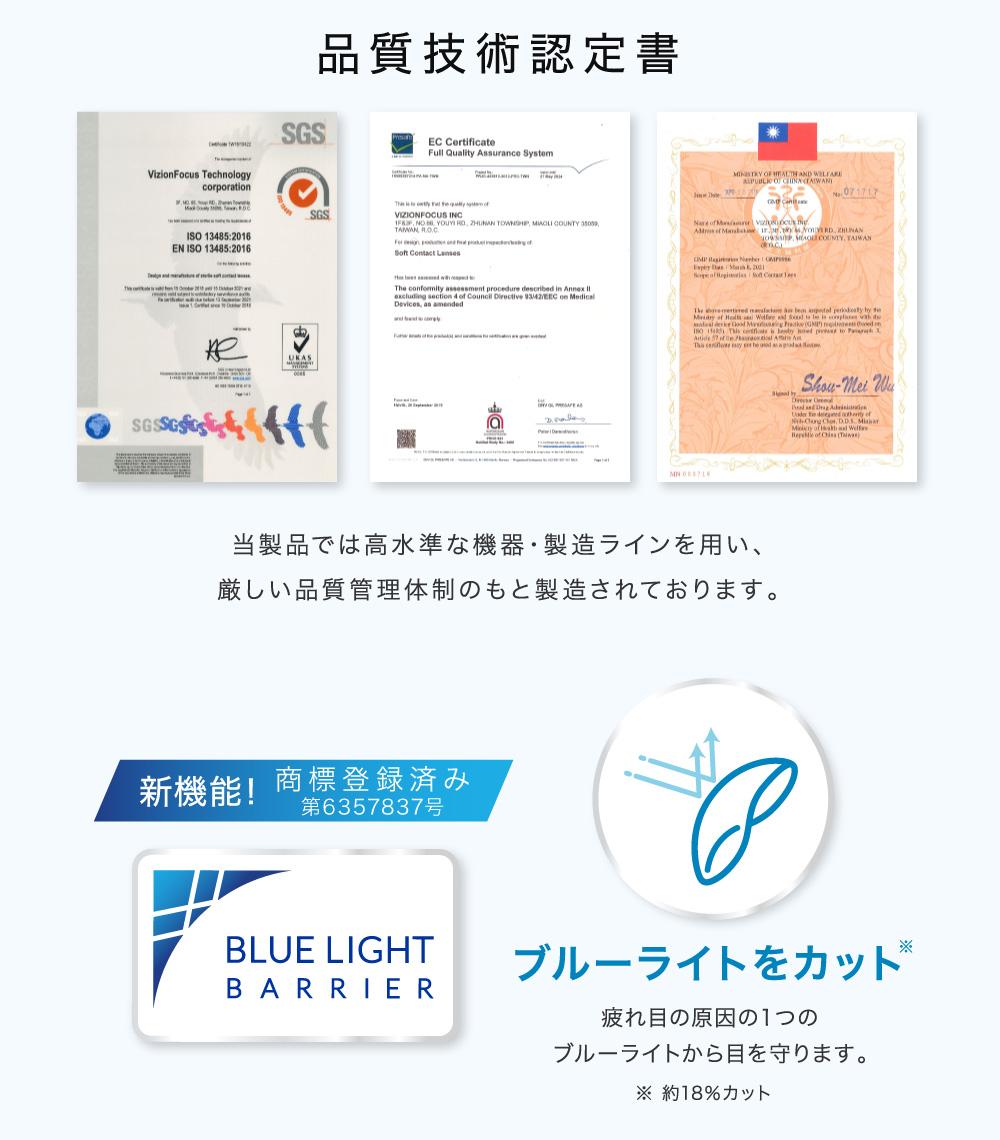 品質技術認定書