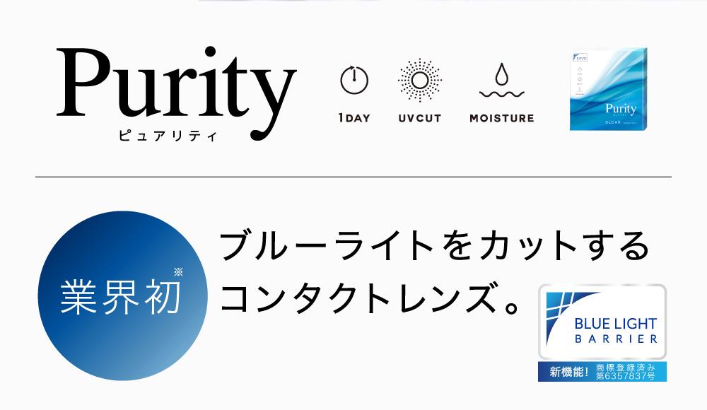 Purity ピュアリティ 1day UVCUT MOISTURE 業界初 ブルーライトをカットするコンタクトレンズ。