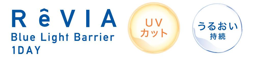 UVカット うるおい持続