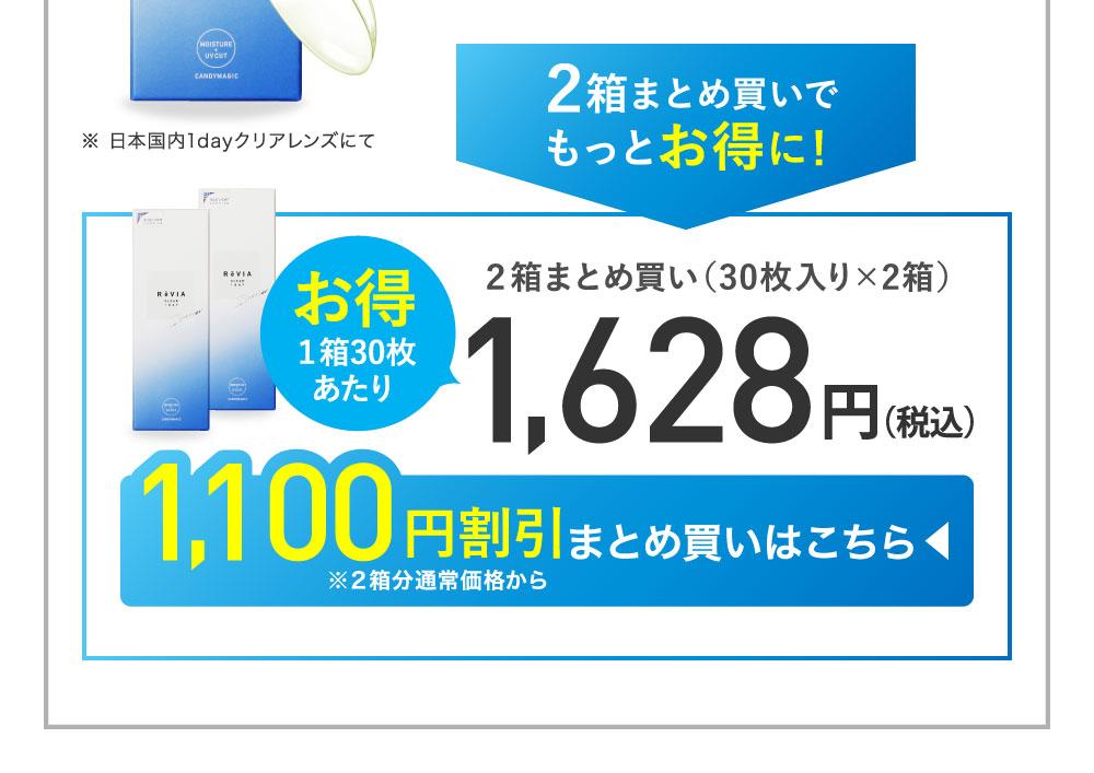 2箱まとめ買いでもっとお得に! 1,100円OFFクーポン取得はこちらをタップ