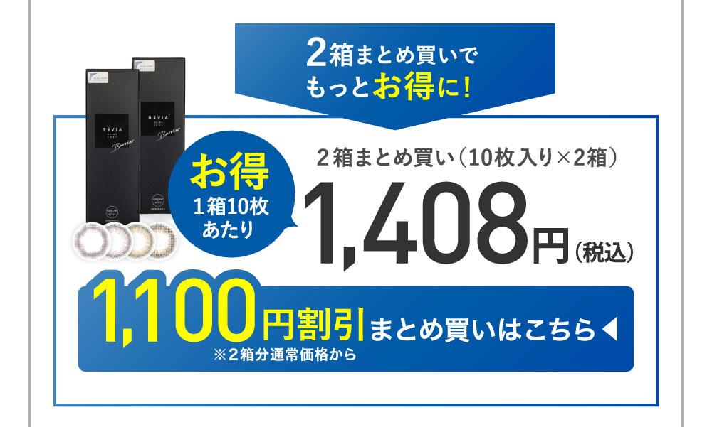 《2箱毎に1,100円OFF実施中》お買い物カゴで自動値引き!