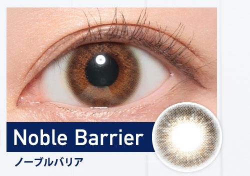 Novle Barrier ノーブルバリア