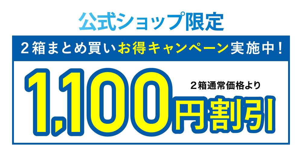 公式サイト限定 2箱まとめ買いお得キャンペーン実施中!