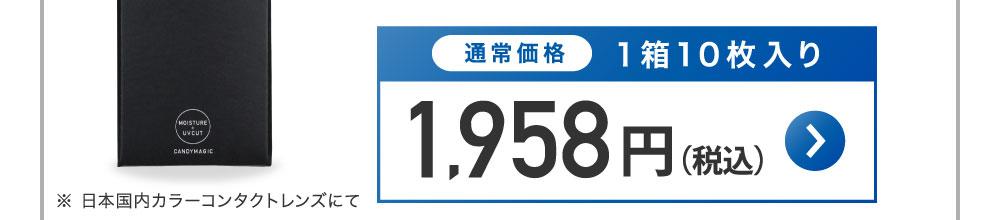 通常価格1箱10枚入り 1,958円(税込)