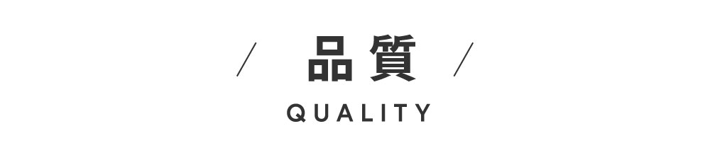 品質 QUALITY