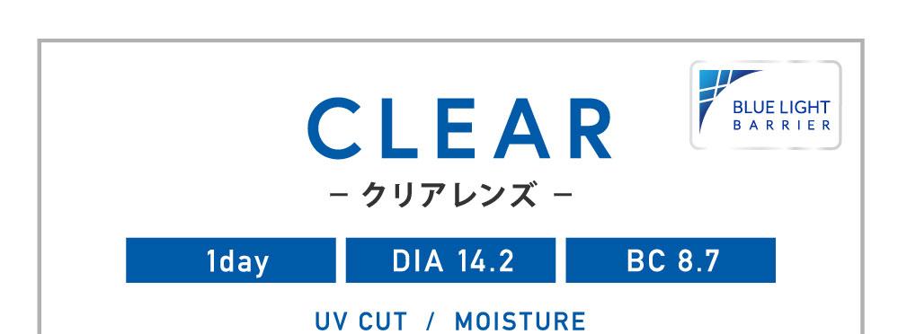 CLEAR 1day DIA14.2 BC8.7 UVCUT MOISTURE