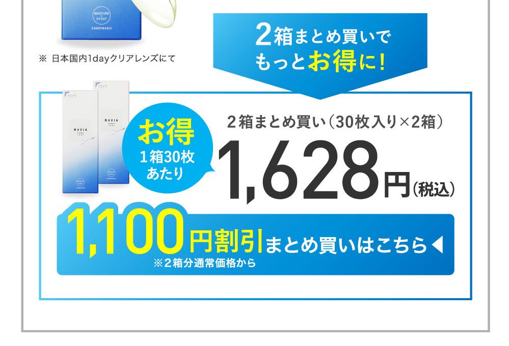 2箱まとめ買いでもっとお得に!1,100円OFF